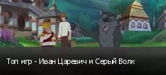 Топ игр - Иван Царевич и Серый Волк