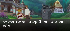 все Иван Царевич и Серый Волк на нашем сайте