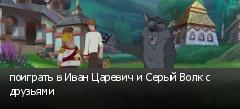 поиграть в Иван Царевич и Серый Волк с друзьями