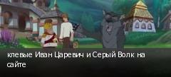 клевые Иван Царевич и Серый Волк на сайте
