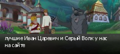 лучшие Иван Царевич и Серый Волк у нас на сайте