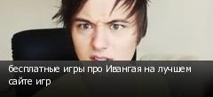 бесплатные игры про Ивангая на лучшем сайте игр