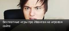 бесплатные игры про Ивангая на игровом сайте