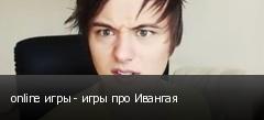online игры - игры про Ивангая