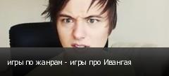 игры по жанрам - игры про Ивангая