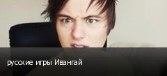 русские игры Ивангай
