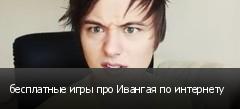 бесплатные игры про Ивангая по интернету