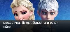 клевые игры Джек и Эльза на игровом сайте
