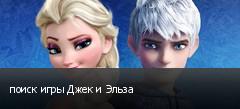 поиск игры Джек и Эльза