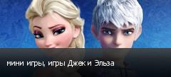 мини игры, игры Джек и Эльза