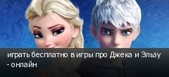 играть бесплатно в игры про Джека и Эльзу - онлайн