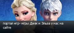 портал игр- игры Джек и Эльза у нас на сайте