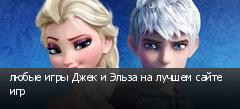любые игры Джек и Эльза на лучшем сайте игр