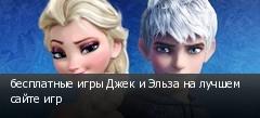 бесплатные игры Джек и Эльза на лучшем сайте игр
