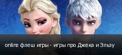 online флеш игры - игры про Джека и Эльзу