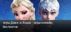 игры Джек и Эльза - игры онлайн, бесплатно