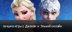 лучшие игры с Джеком и Эльзой онлайн