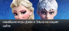 новейшие игры Джек и Эльза на нашем сайте