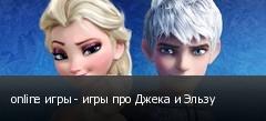 online игры - игры про Джека и Эльзу