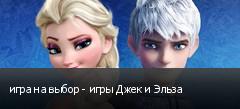 игра на выбор - игры Джек и Эльза