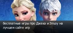бесплатные игры про Джека и Эльзу на лучшем сайте игр