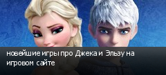новейшие игры про Джека и Эльзу на игровом сайте
