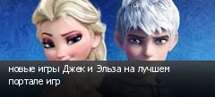 новые игры Джек и Эльза на лучшем портале игр