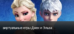 виртуальные игры Джек и Эльза