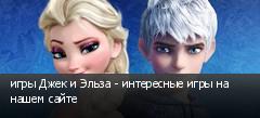 игры Джек и Эльза - интересные игры на нашем сайте