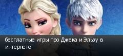бесплатные игры про Джека и Эльзу в интернете
