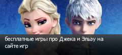 бесплатные игры про Джека и Эльзу на сайте игр