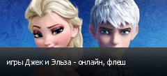 игры Джек и Эльза - онлайн, флеш