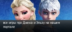 все игры про Джека и Эльзу на нашем портале
