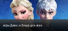 игры Джек и Эльза для всех