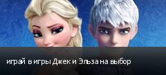 играй в игры Джек и Эльза на выбор