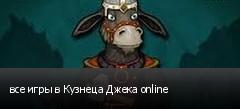 все игры в Кузнеца Джека online