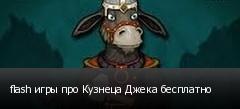 flash игры про Кузнеца Джека бесплатно
