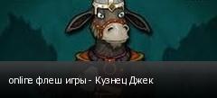online флеш игры - Кузнец Джек