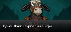 Кузнец Джек - виртуальные игры