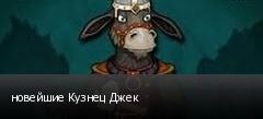 новейшие Кузнец Джек