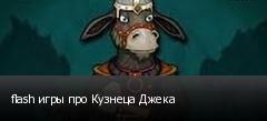 flash игры про Кузнеца Джека