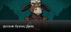 русские Кузнец Джек