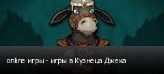 online игры - игры в Кузнеца Джека