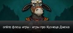 online флеш игры - игры про Кузнеца Джека