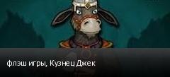 флэш игры, Кузнец Джек