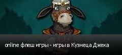 online флеш игры - игры в Кузнеца Джека