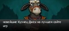 новейшие Кузнец Джек на лучшем сайте игр