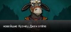 новейшие Кузнец Джек online