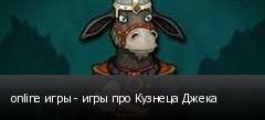 online игры - игры про Кузнеца Джека