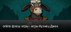 online флеш игры - игры Кузнец Джек